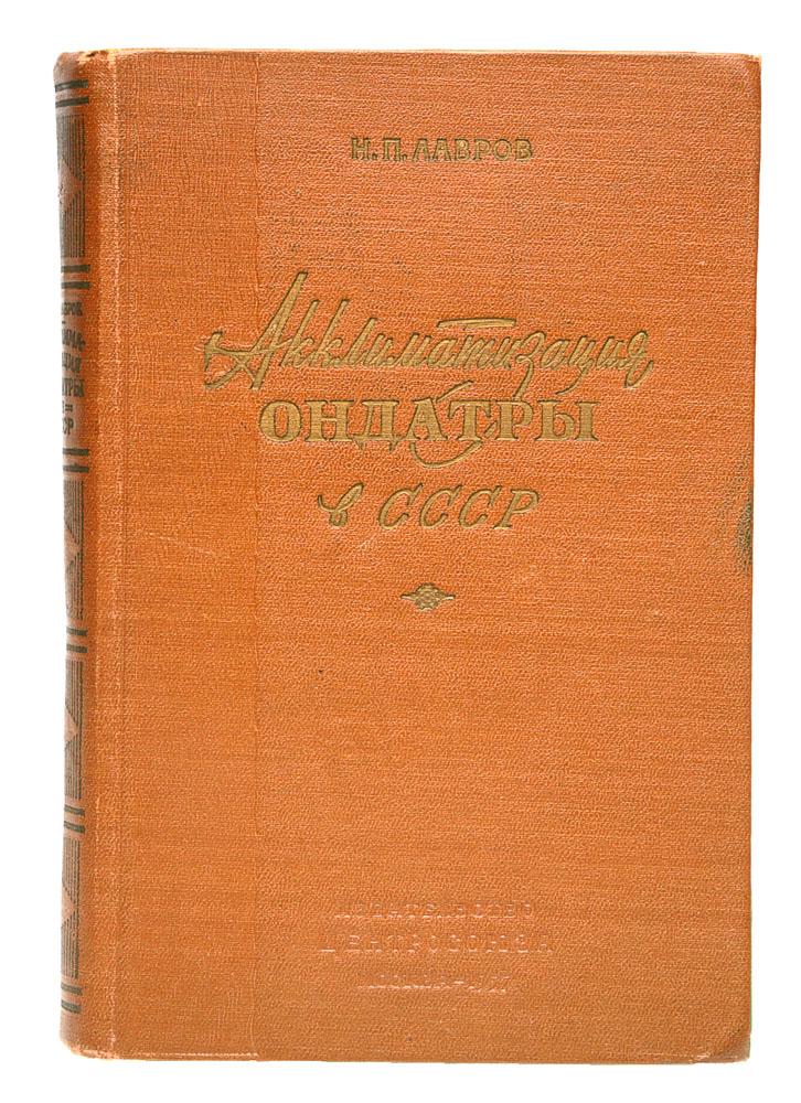 Акклиматизация ондатры в СССР