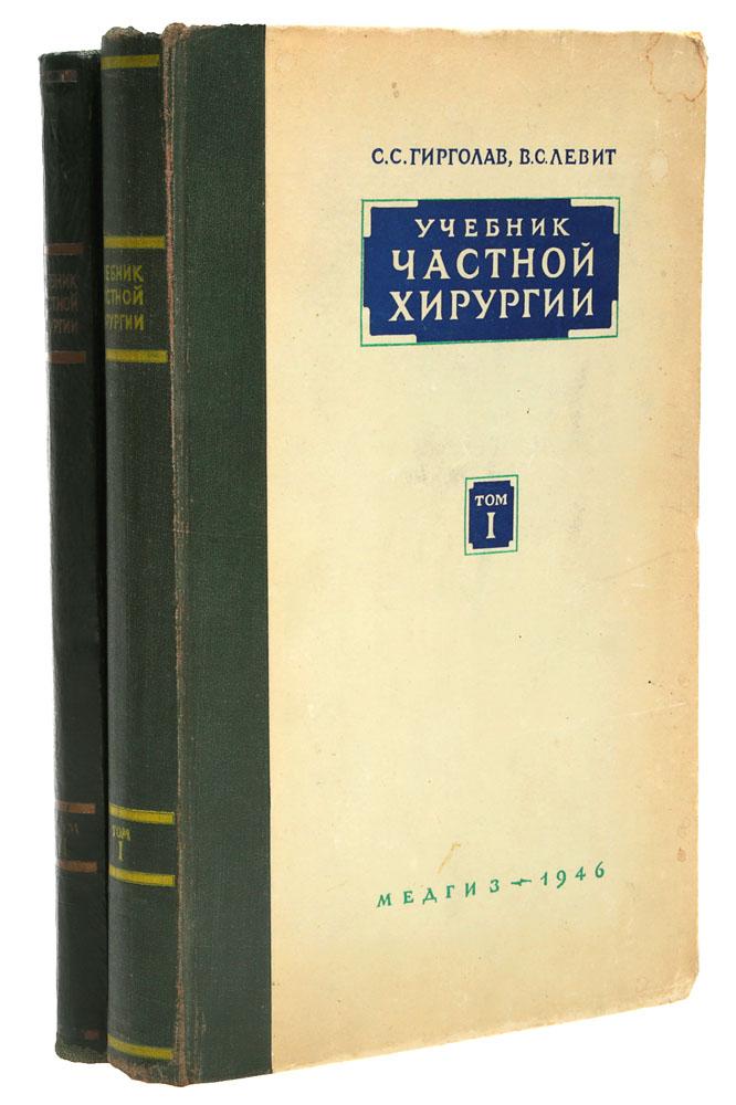 Учебник частной хирургии (комплект из 2 книг)