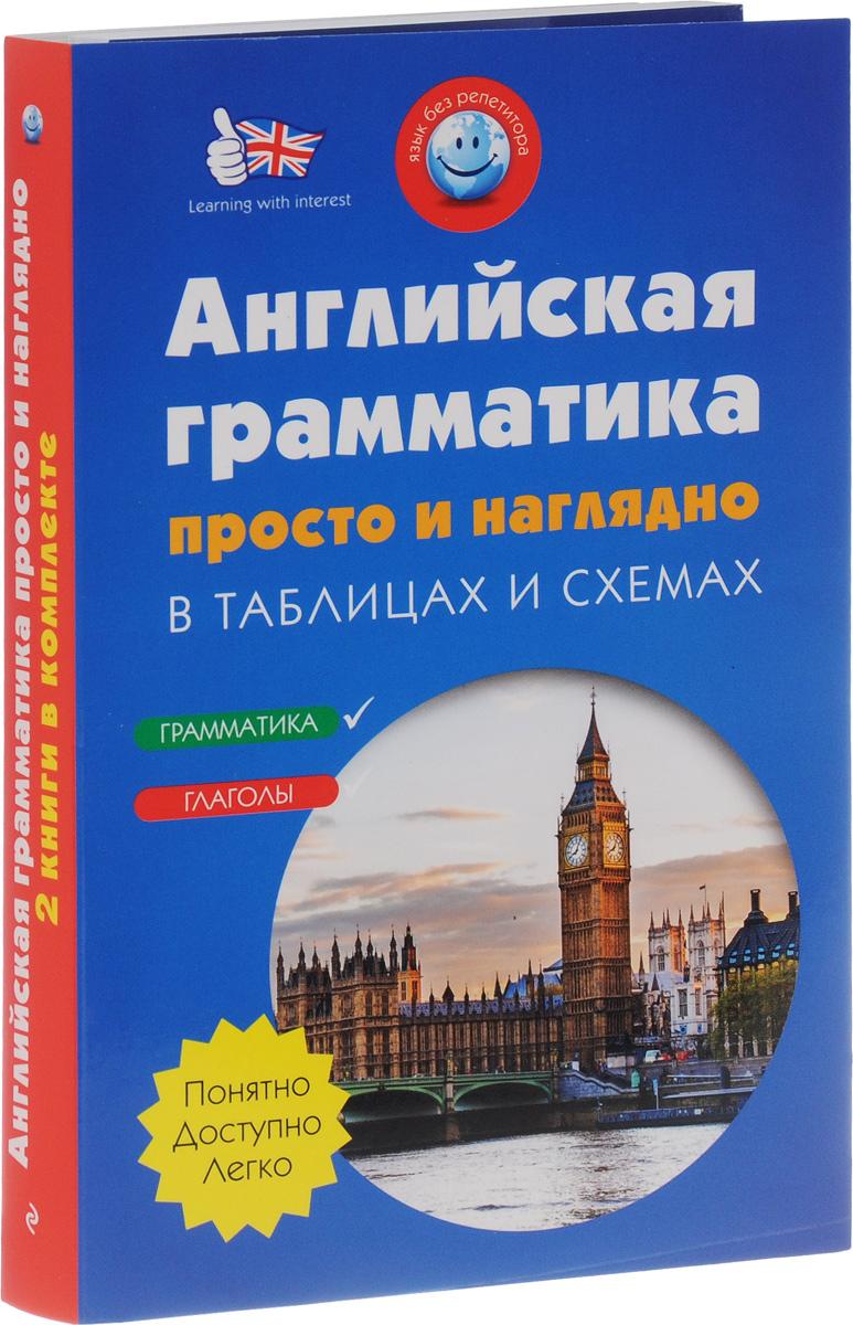 Английская грамматика в таблицах и схемах. Все об английском глаголе (комплект из 2 книг)