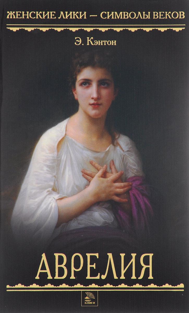 Аврелия