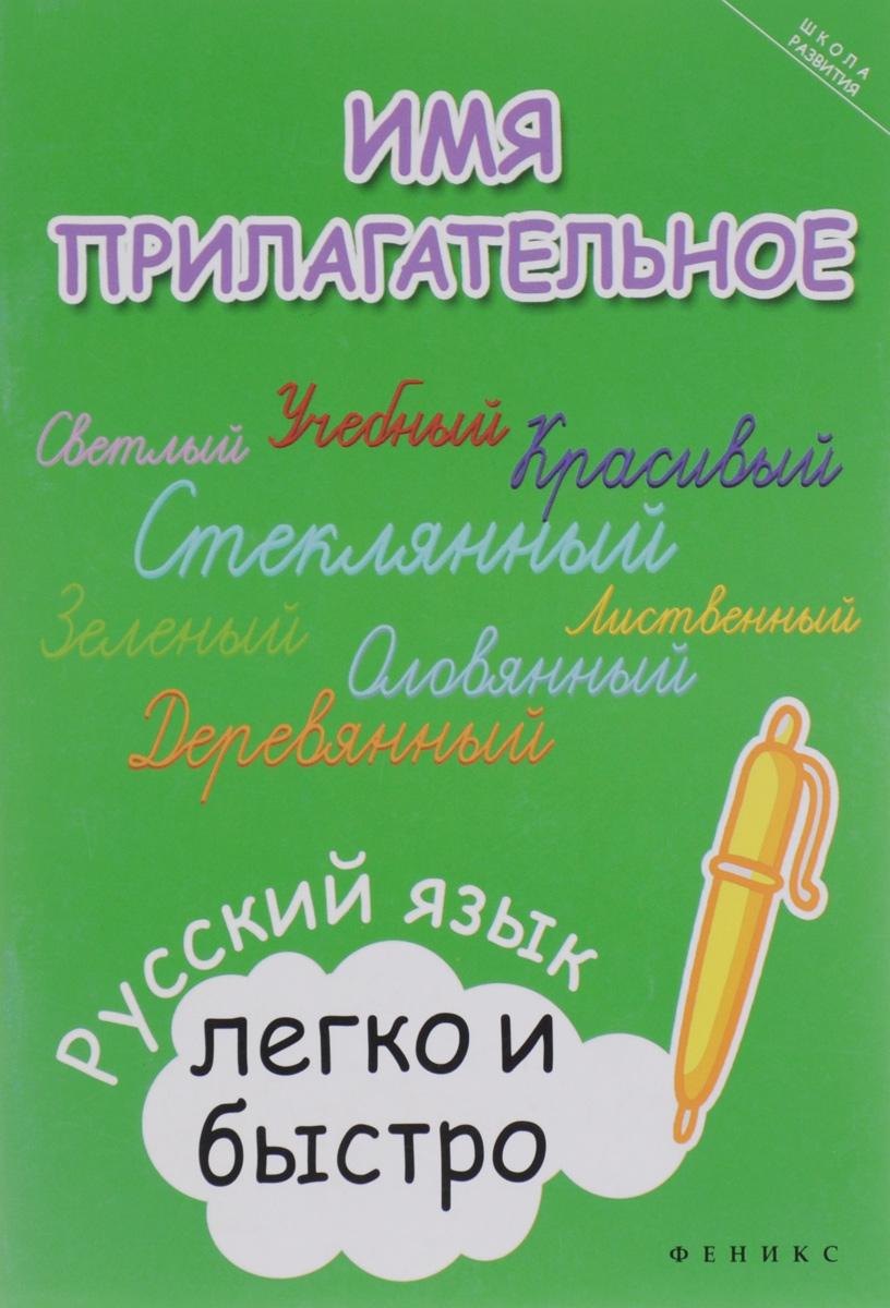 Имя прилагательное. Русский язык легко и быстро12296407Книга выполнена в виде рабочей тетради и предназначена для обучения детей младшего школьного возраста. Даны правила правописания с примерами и образцами, а также упражнения на закрепление и отработку этих правил. Книга может быть использована на уроках учителями начальных классов и родителями при выполнении домашних заданий.
