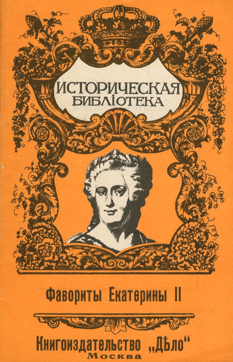 Фавориты Екатерины II
