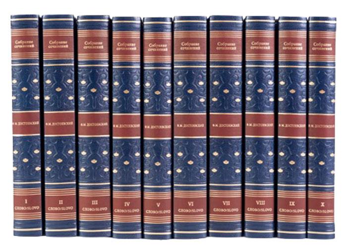 Ф. М. Достоевский. Собрание сочинений в 10 томах (подарочное издание)