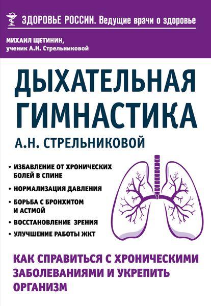 Дыхательная гимнастика А. Н. Стрельниковой. Как справиться с хроническими заболеваниями и укрепить организм ( 978-5-699-86826-1 )