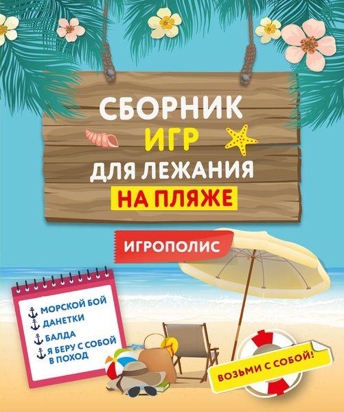 Сборник игр для лежания на пляже ( 978-5-699-87693-8 )