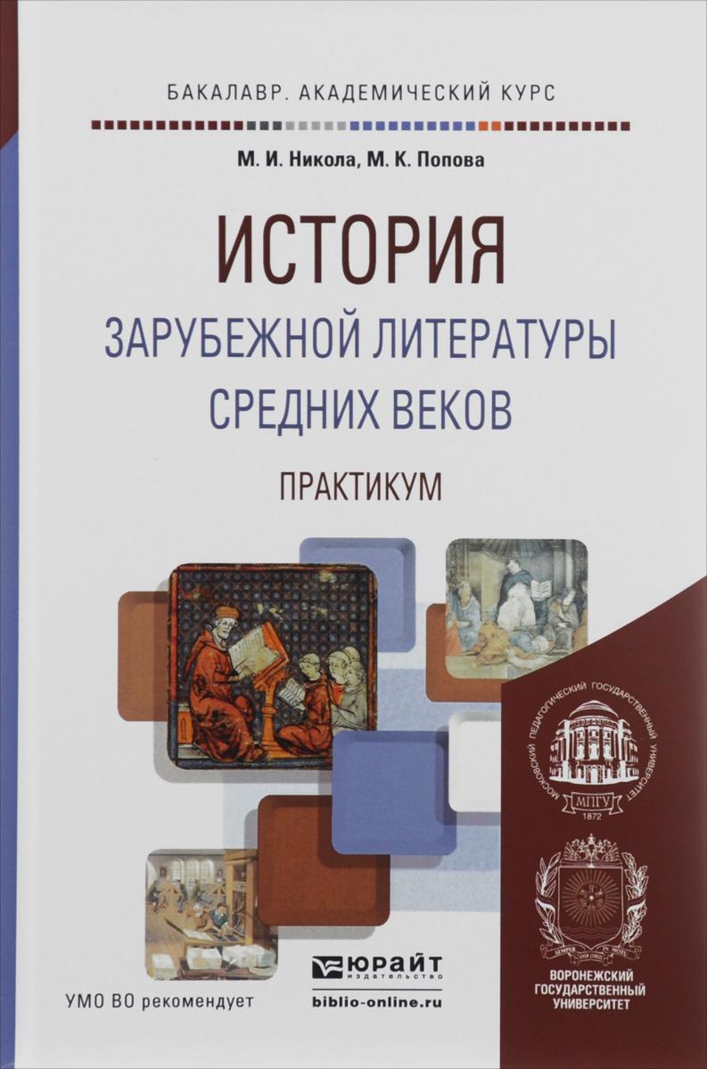 История зарубежной литературы средних веков. Практикум