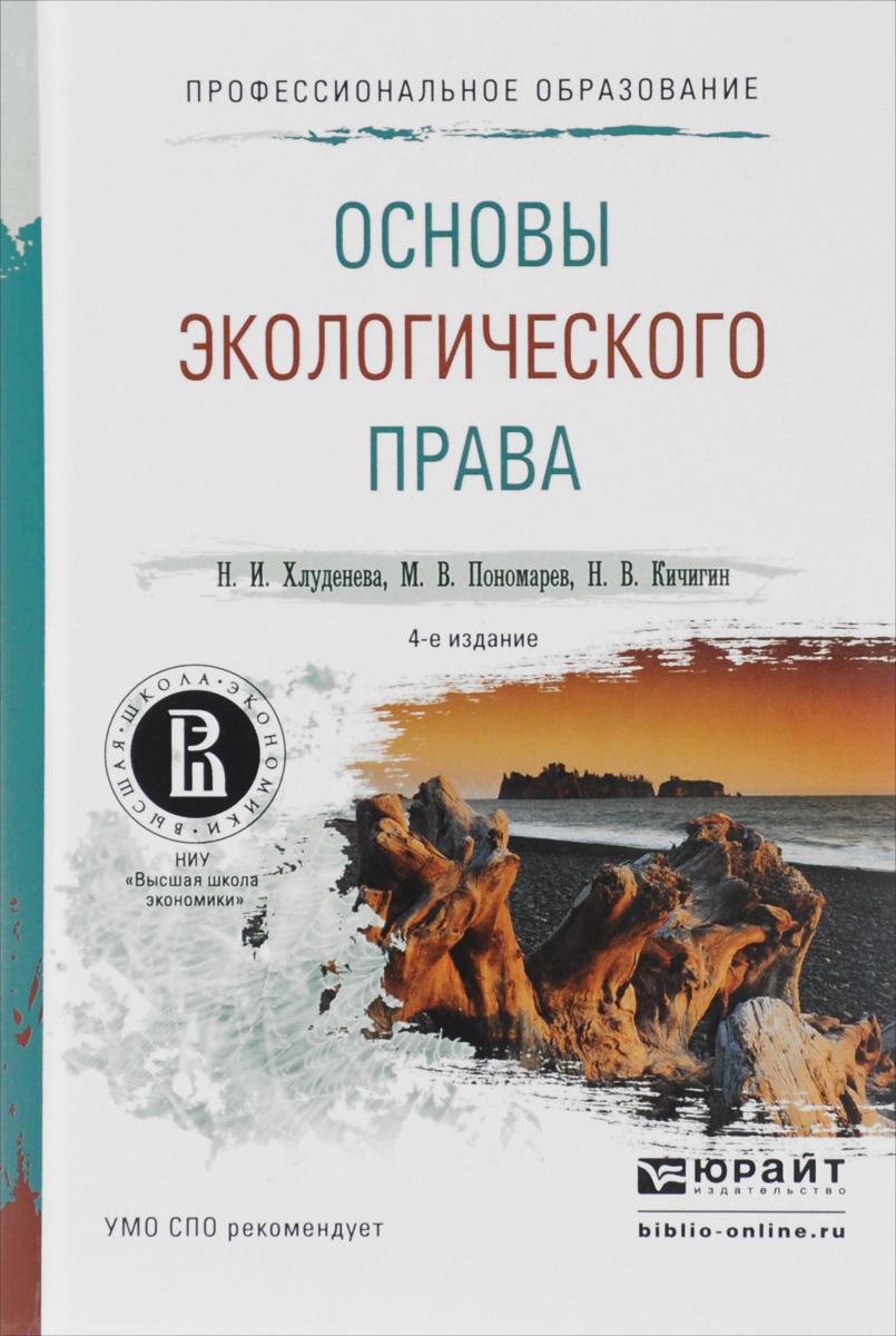 Основы экологического права. Учебное пособие