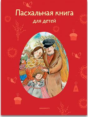 Пасхальная книга для детей