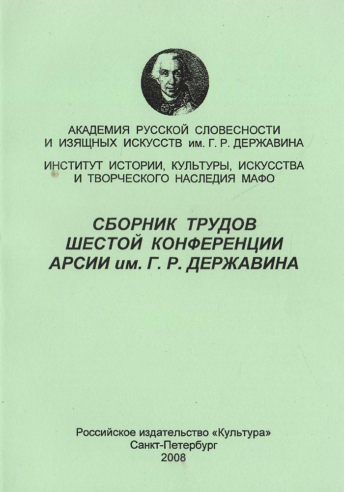 Сборник трудов шестой конференции АРСИИ им. Г. Р. Державина