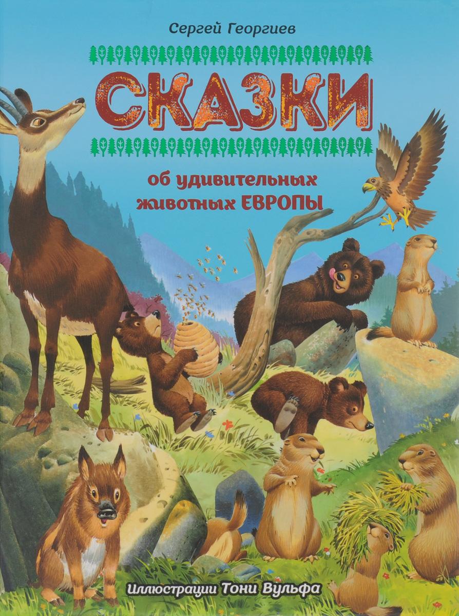 Сказки об удивительных животных Европы