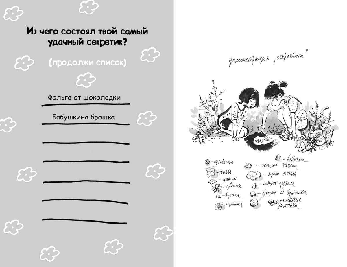 Дневник из детства. Блокнот