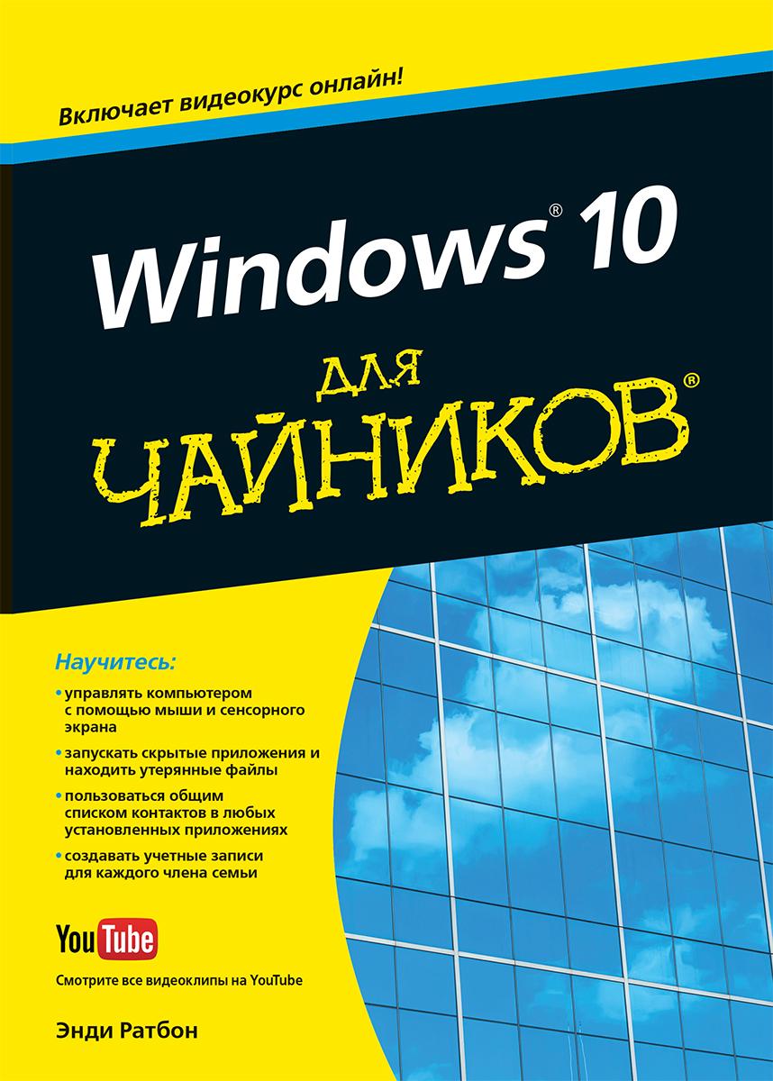 Windows 10 для чайников ( 978-5-8459-2034-8 )