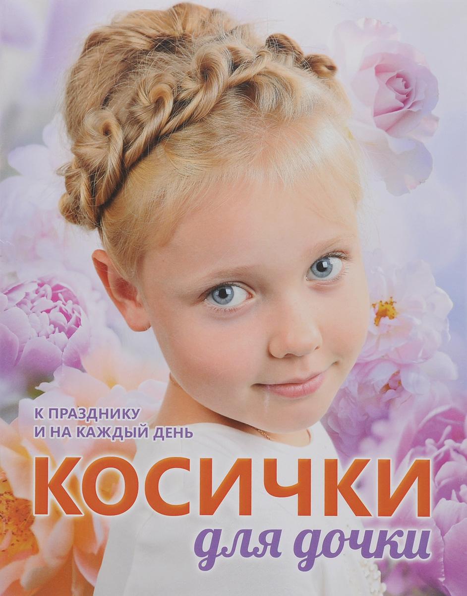 Косички для дочки. К празднику и на каждый день