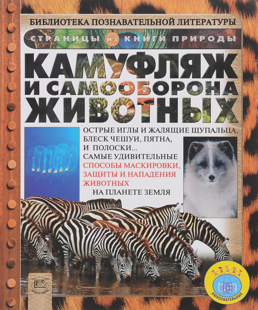 Камуфляж и самооборона животных12296407Настоящая книга - одна из шести книг серии Страницы из книги природы, адресованная детям младшего и среднего школьного возраста. Юные читатели познакомятся с тем, какие необычные и хитрые способы маскировки, защиты и нападения существуют у животных - переодевание в зимние шубы, пугающие пятна на теле, специальные ядовитые зубы. Они узнают, насколько разнообразными могут быть механизмы, отвечающие за сохранение тех или иных видов животных. Красочные фотографии превосходно иллюстрируют увлекательный и ясно изложенный материал. Книга содержит справочный раздел, включающий словарь терминов и алфавитный указатель.