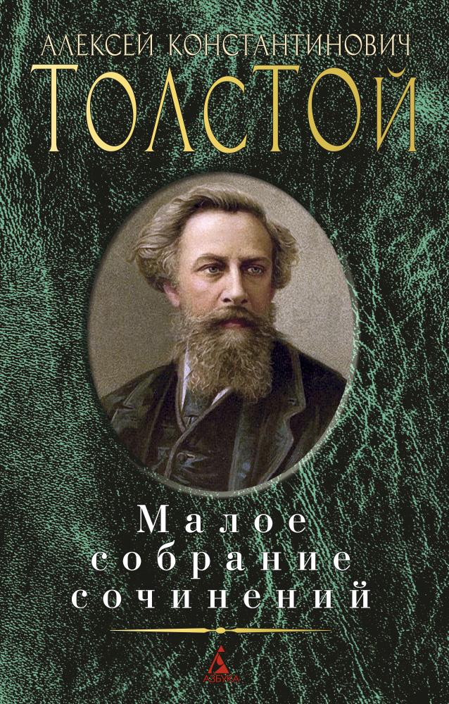 А. К. Толстой. Малое собрание сочинений