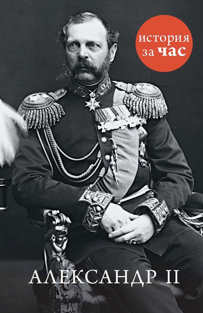 Александр II ( 978-5-389-09661-5 )