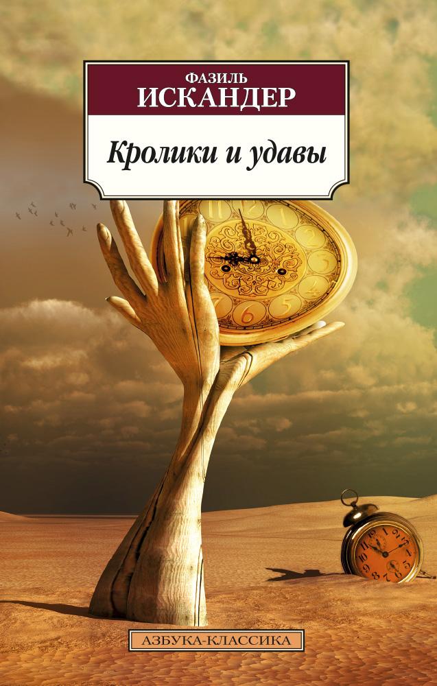 Фазиль Искандер Кролики и удавы
