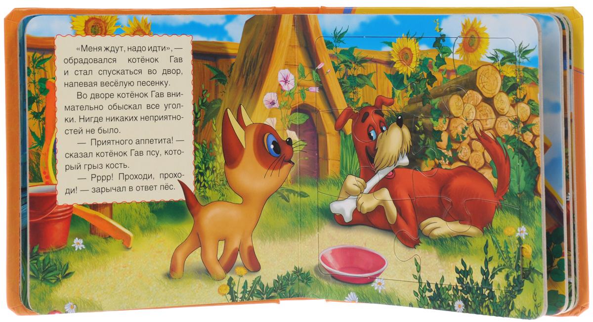 Котенок Гав. Книжка-игрушка
