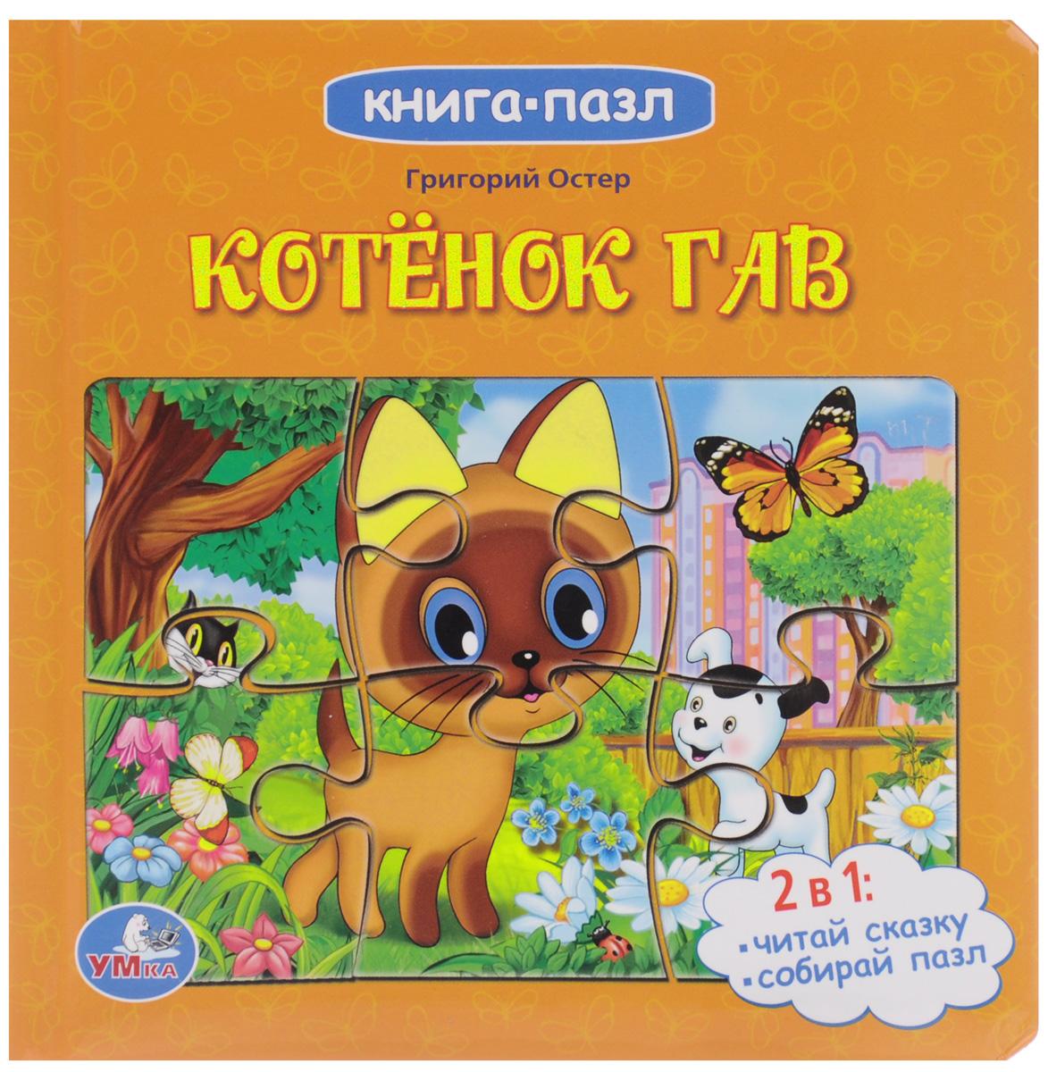 Котенок Гав. Книжка-игрушка12296407Яркая книжка с пазлами превратит чтение в увлекательную и очень полезную игру. Она поможет развить у ребенка логическое мышление, мелкую моторику, внимание. Обложка у книжки мягкая, что делает ее приятной на ощупь. Игра с этой книжкой станет любимым развлечением вашего ребенка. На толстых страничках находится 6 пазлов с крупными деталями, которые удобно собирать детскими пальчиками. Под каждым пазлом есть картинка-подсказка, повторяющая рисунок на самой головоломке.