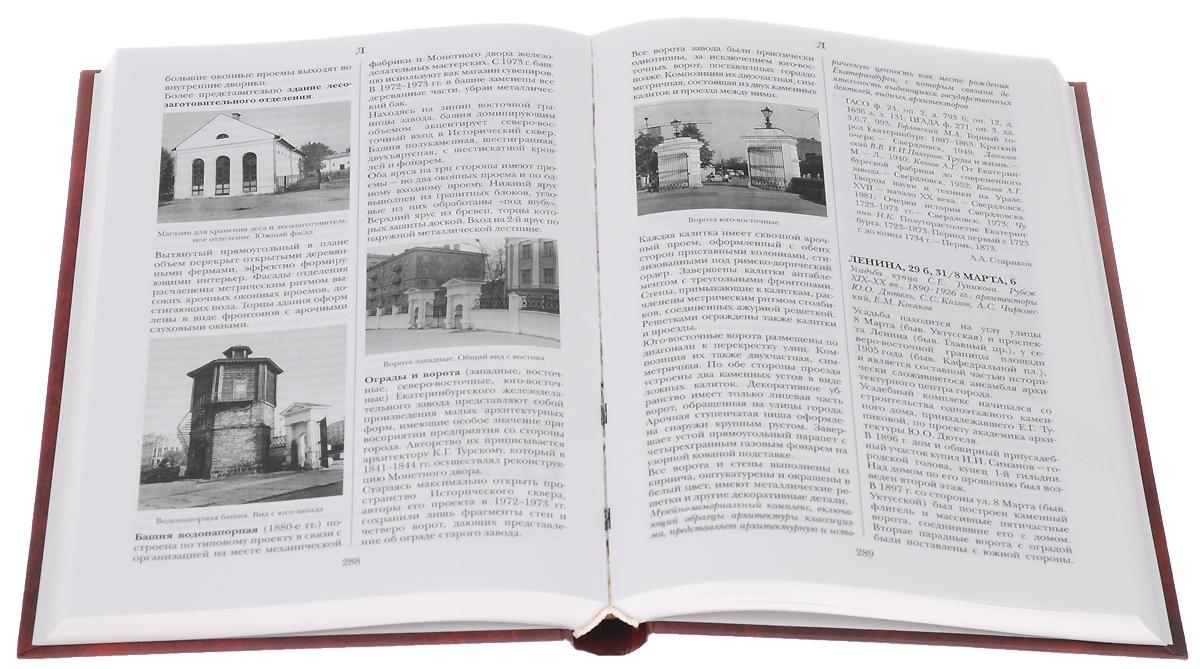 Свод памятников истории и культуры Свердловской области. В 2 томах (комплект из 2 книг)