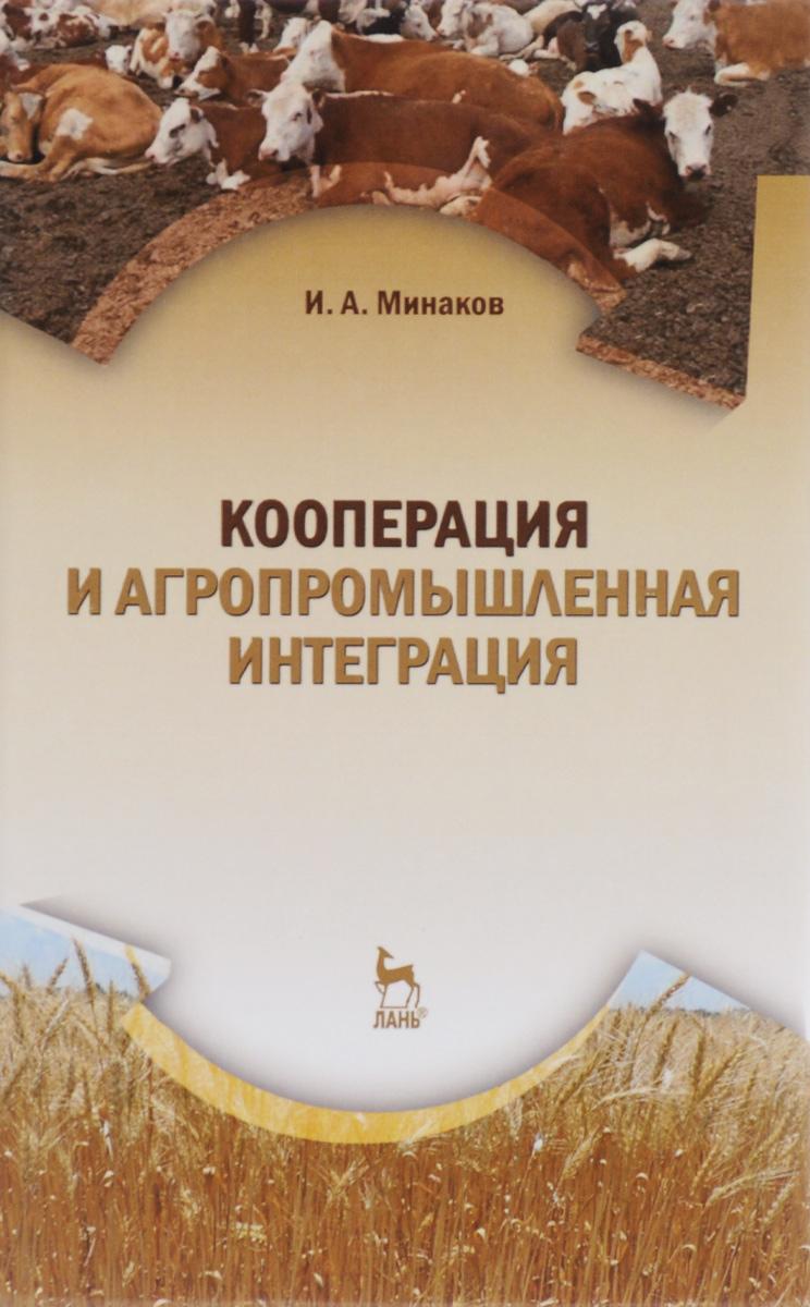 Кооперация и агропромышленная интеграция. Учебник