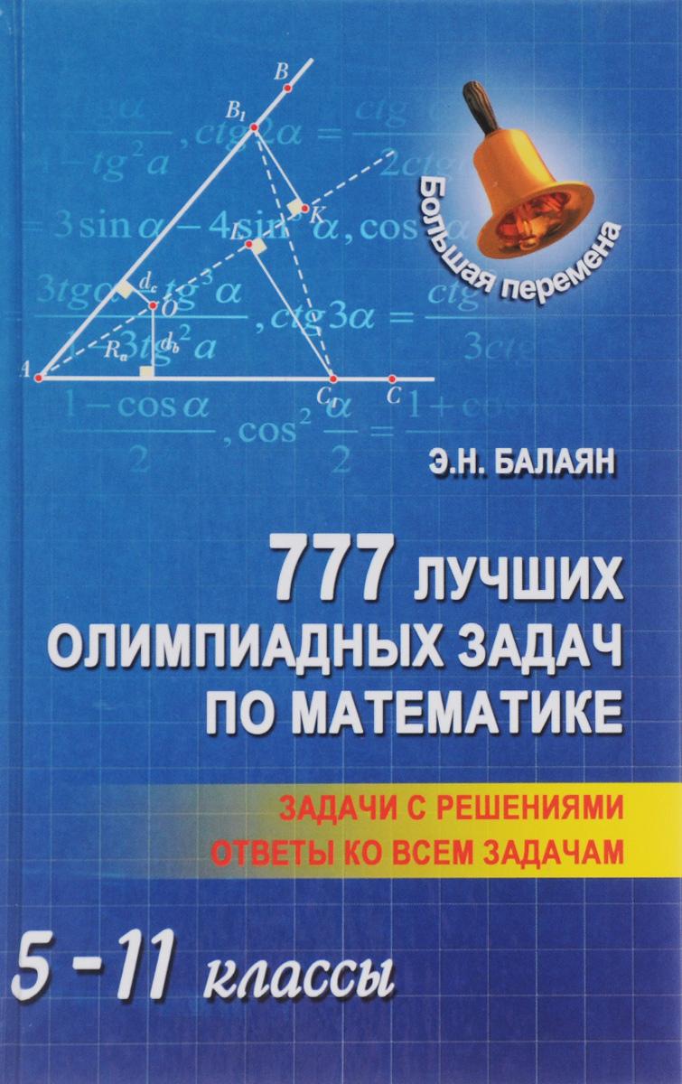 Математика. 5-11 классы. 777 лучших олимпиадных задач12296407Книга содержит олимпиадные задачи творческого характера, связанные с программным материалом 5-11 классов и направленные на формирование у учащихся навыков самостоятельной работы и приемов умственной деятельности, таких как анализ, синтез, аналогия, обобщение и др. Ко всем задачам, включенным в книгу, приведены ответы; для остальных - указания и решения. Пособие предназначено прежде всего для учащихся общеобразовательных школ, лицеев, гимназий, для подготовки к олимпиадам различного уровня, а также для учителей математики, студентов - будущих учителей для ознакомления с различными методами решения олимпиадных задач и всех тех, кто любит математику.