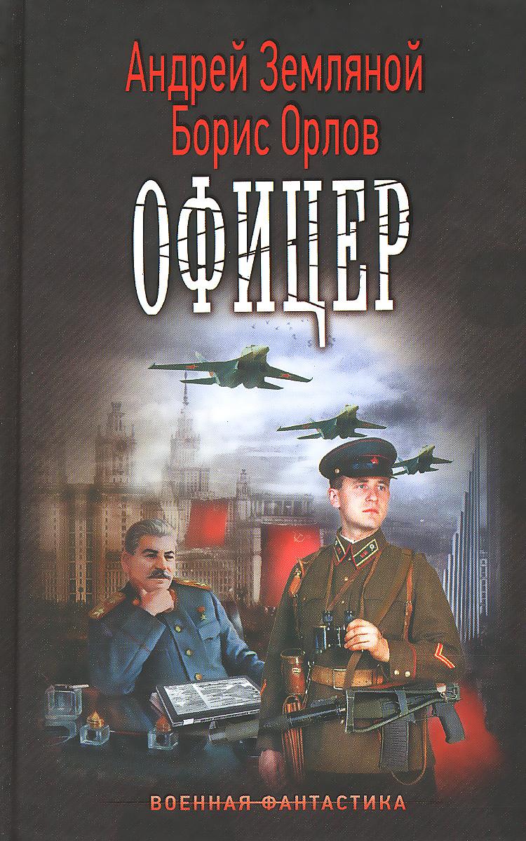 Офицер