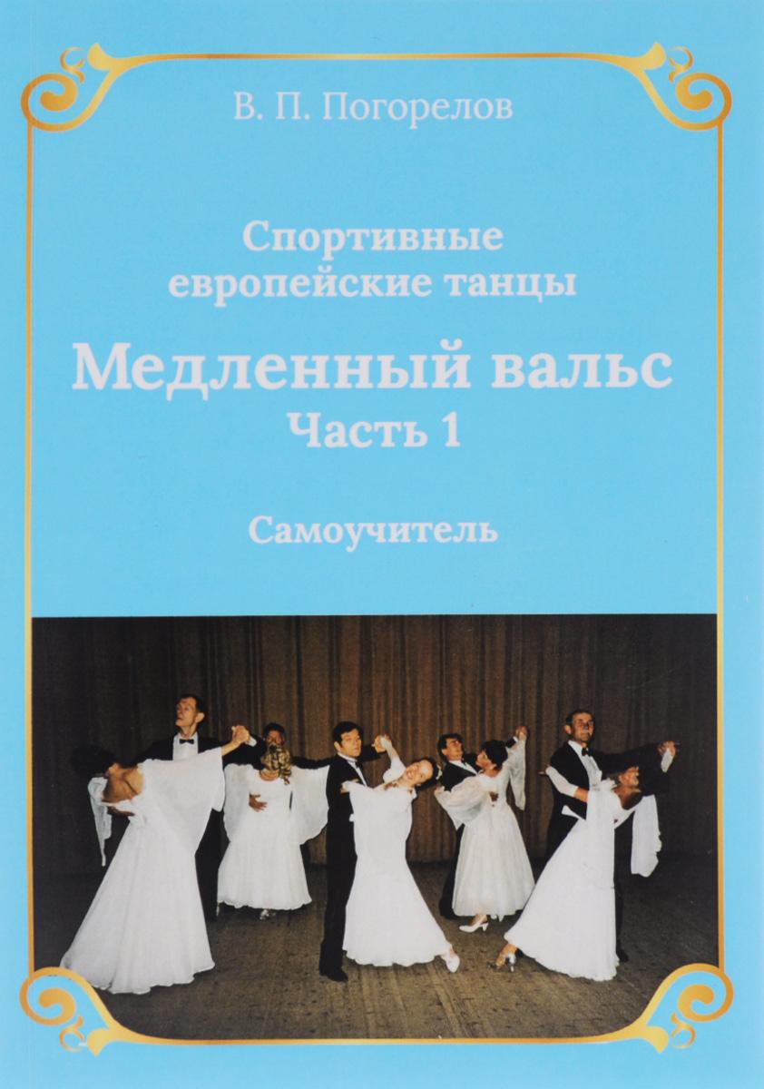 Спортивные европейские танцы. Медленный вальс. Часть 1. Самоучитель