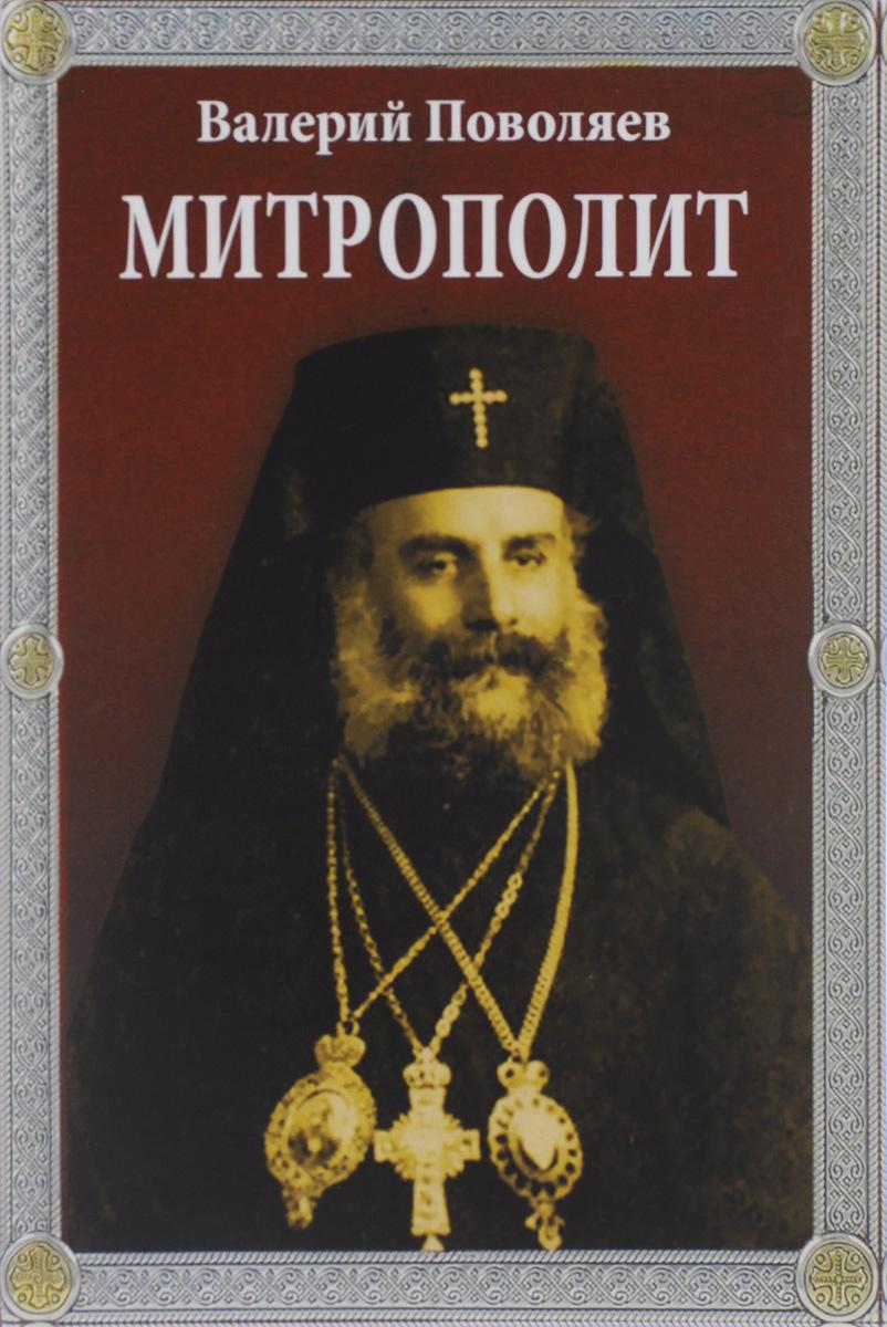 Zakazat.ru Митрополит. Валерий Поволяев