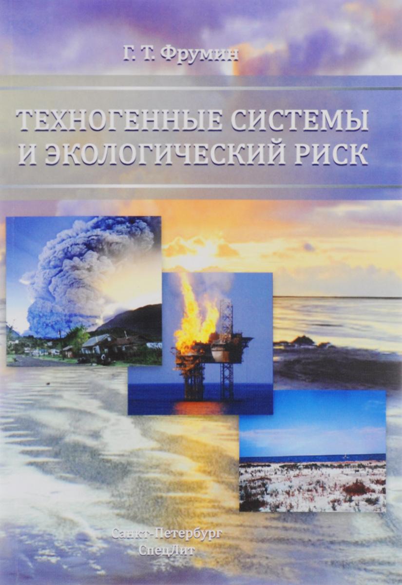 Техногенные системы и экологический риск. Фрумин Г.Т.