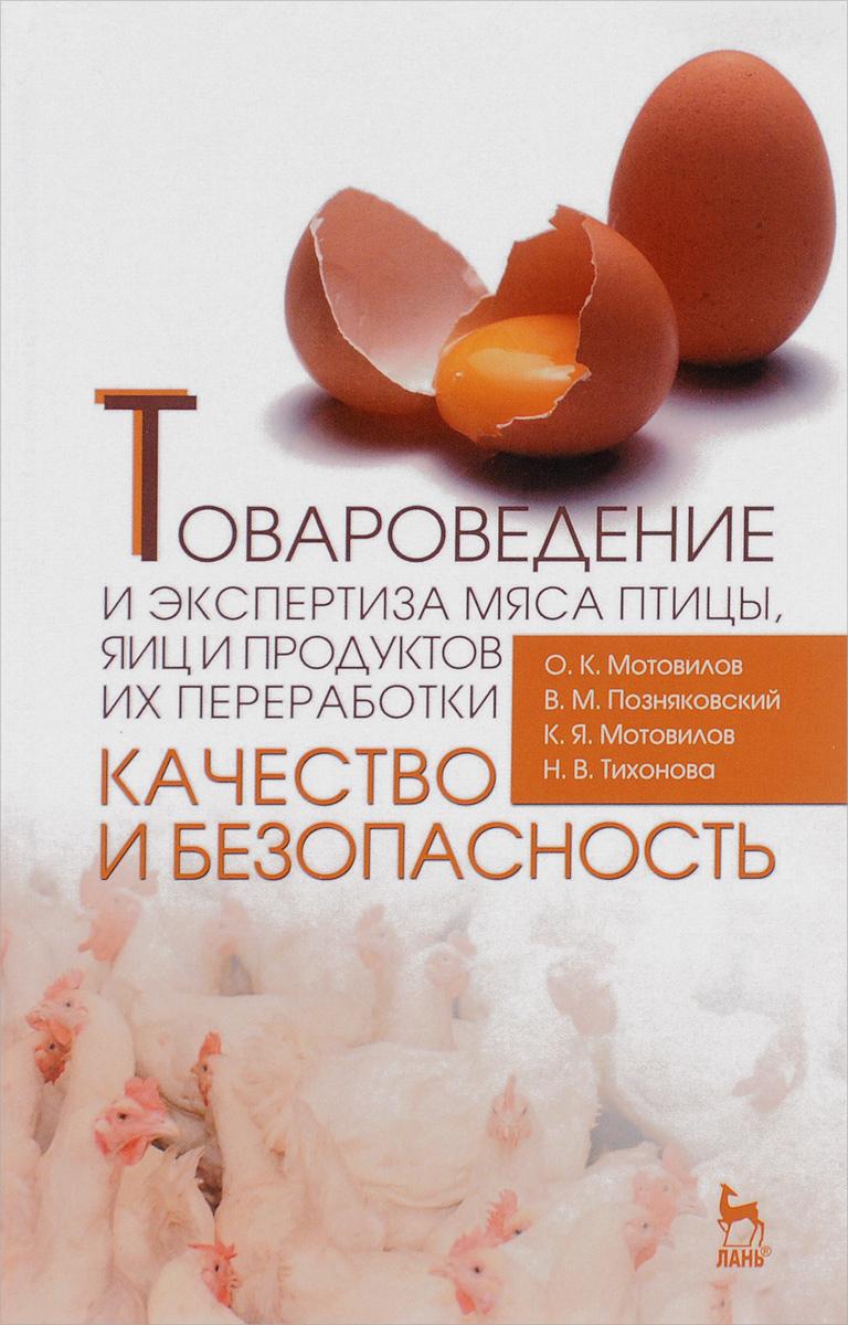 Товароведение и экспертиза мяса птицы, яиц и продуктов их переработки. Качество и безопасность. Учебное пособие