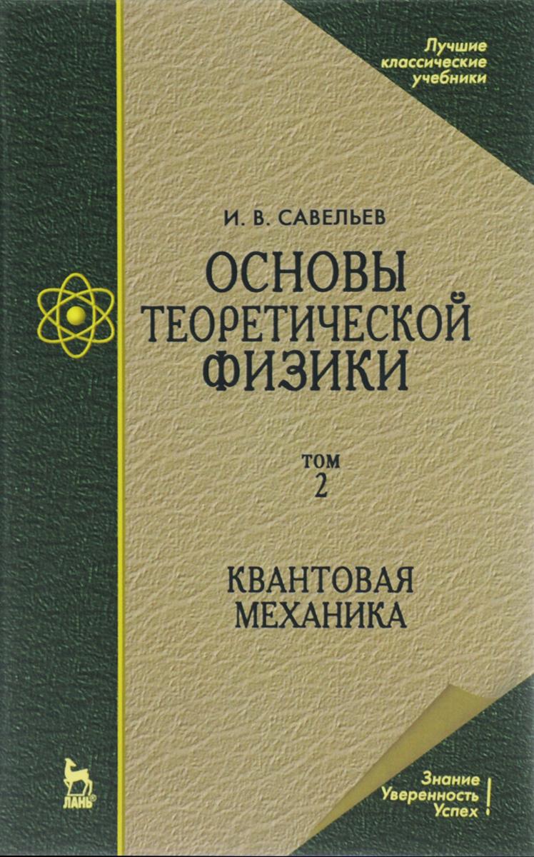 Основы теоретической физики. Учебник. В 2 томах. Том 2. Квантовая механика