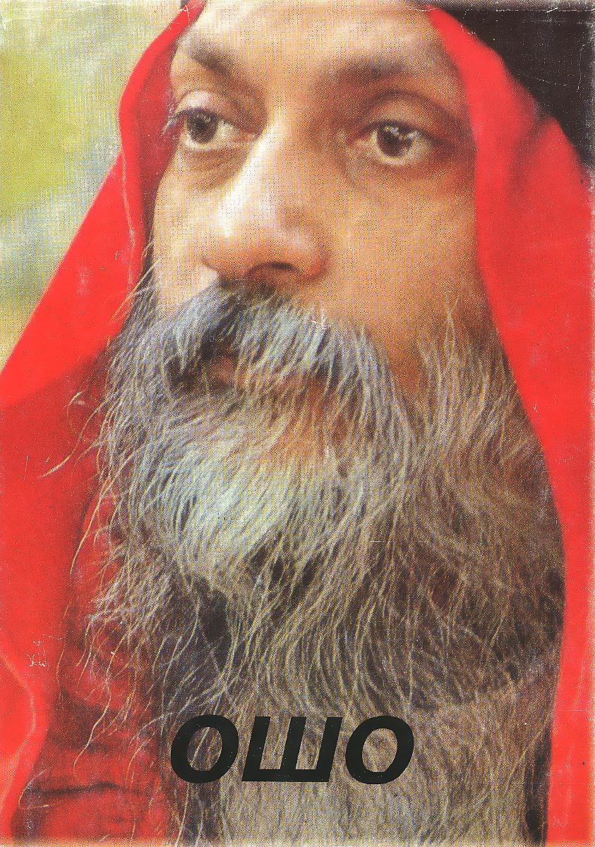 Видение Тантры. Беседы по Царской Песне Сарахи