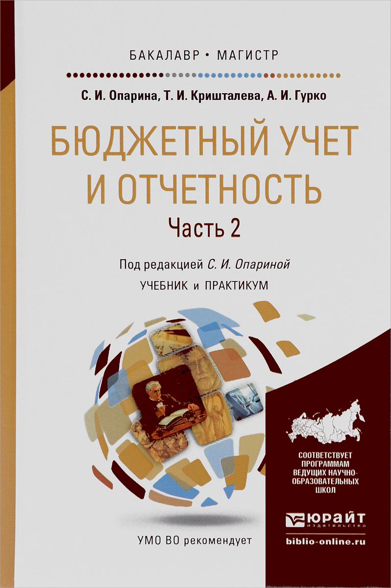 Бюджетный учет и отчетность. Учебник и практикум. В 2 частях. Часть 212296407Учебник подготовлен на основе новейших нормативных документов в области бюджетного учета, законодательства, регламентирующего деятельность сектора государственного управления. Учтены тенденции сближения российских стандартов по бюджетному учету с МСФО ОС. В учебнике излагаются вопросы истории, организации и методологии бюджетного учета в секторе государственного управления. Соответствует актуальным требованиям Федерального государственного образовательного стандарта высшего образования. Для студентов экономических специальностей, а также работников учетно-аналитических и планово-финансовых служб сектора государственного управления.