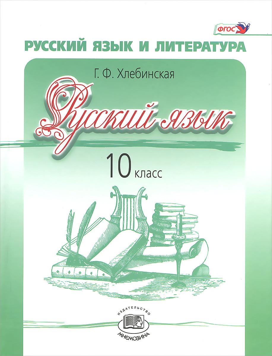 Русский язык и литература. Русский язык. 10 класс. Учебник