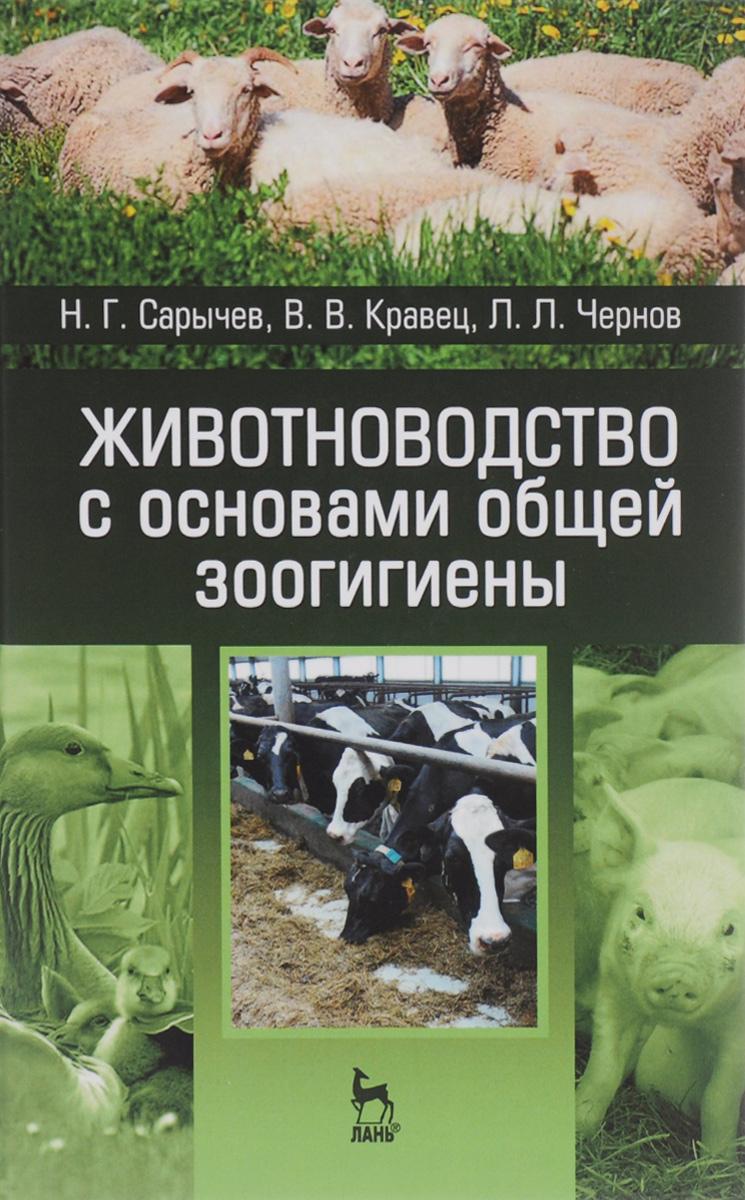 Животноводство с основами общей зоогигиены. Учебное пособие