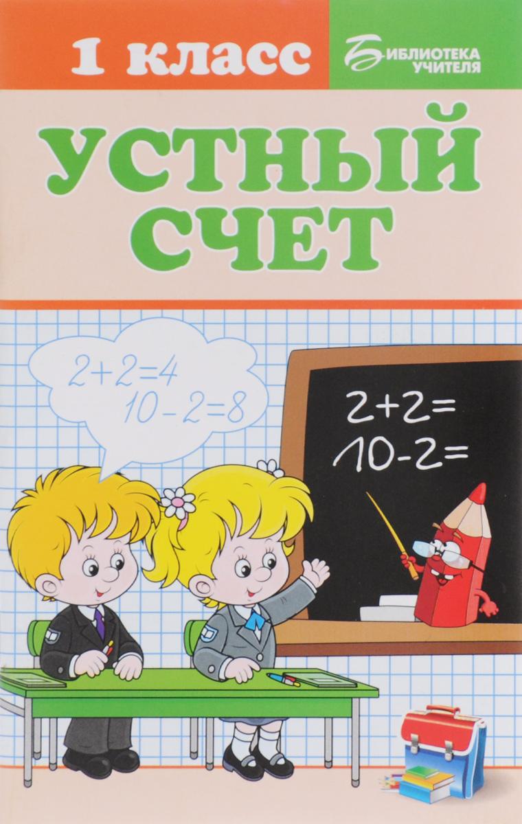 Устный счет. 1 класс12296407Устный счет является важнейшим элементом уроков математики в 1 классе. Он закрепляет навыки счета, способствует формированию и развитию абстрактного мышления. творческого воображения, смекалки и сообразительности школьников. Книга содержит задачи повышенной сложности (Цифирику от Умника), рассчитанные на детей с нестандартным математическим мышлением, которые должны суметь верно раскрыть условие задач и найти решение. Издание будет необходимым подспорьем для учителя и учащихся начальных классов общеобразовательных школ.