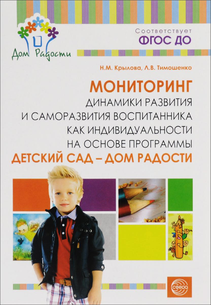 Мониторинг динамики развития и саморазвития воспитанника как индивидуальности на основе программы «Детский сад – Дом радости»