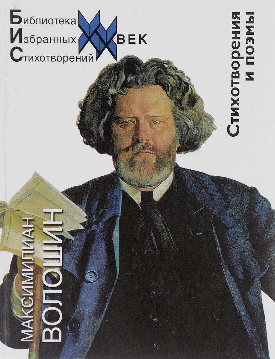 Максимилиан Волошин. Стихотворения и поэмы