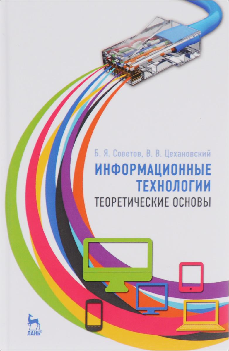 Информационные технологии. Теоретические основы. Учебное пособие