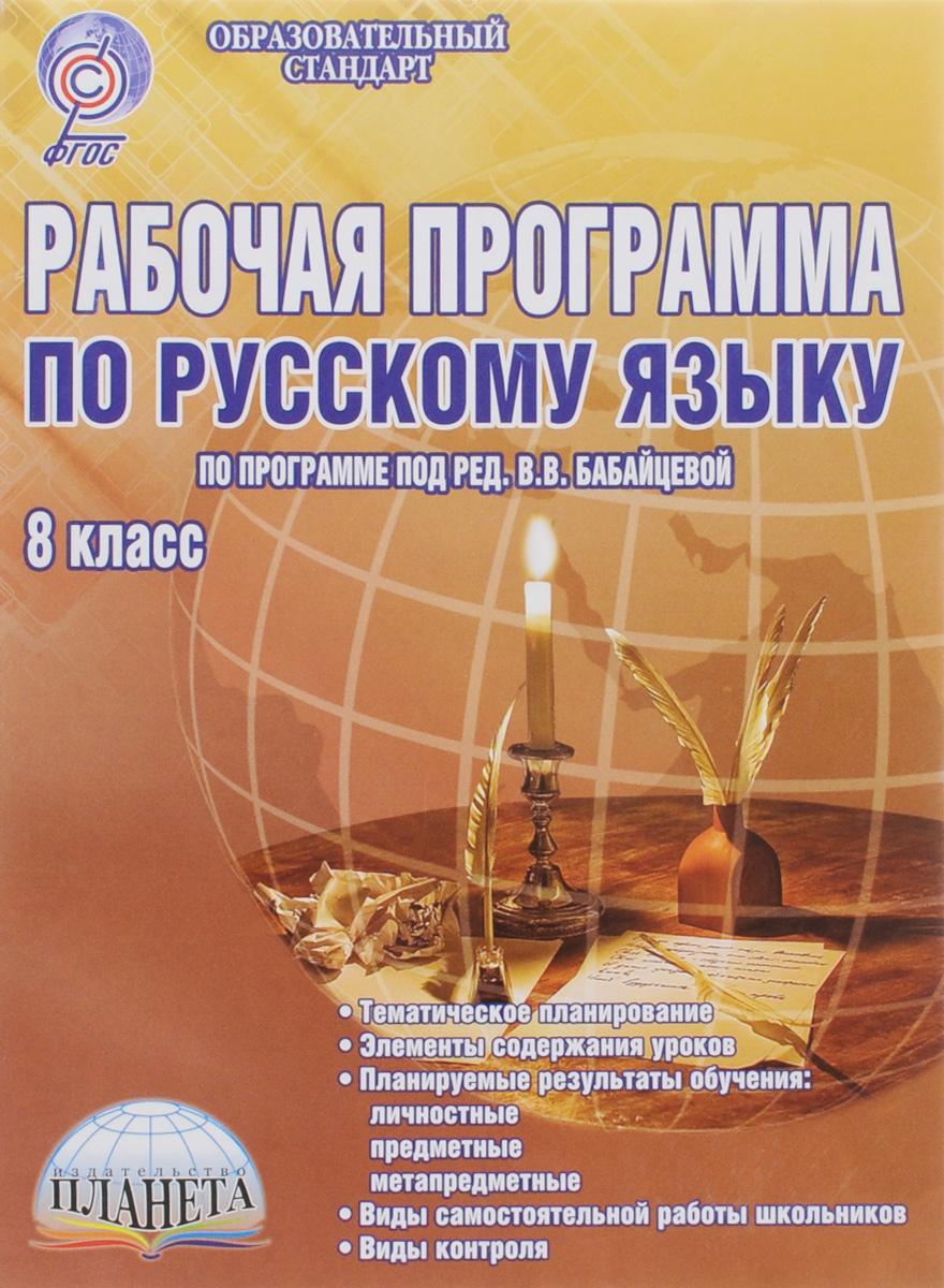 Русский язык. 8 класс. Рабочая программа. Методическое пособие