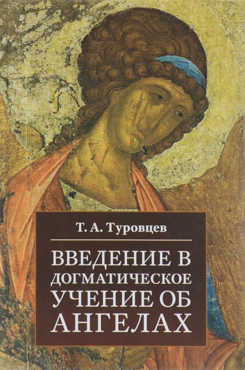 Введение в догматическое учение об ангелах