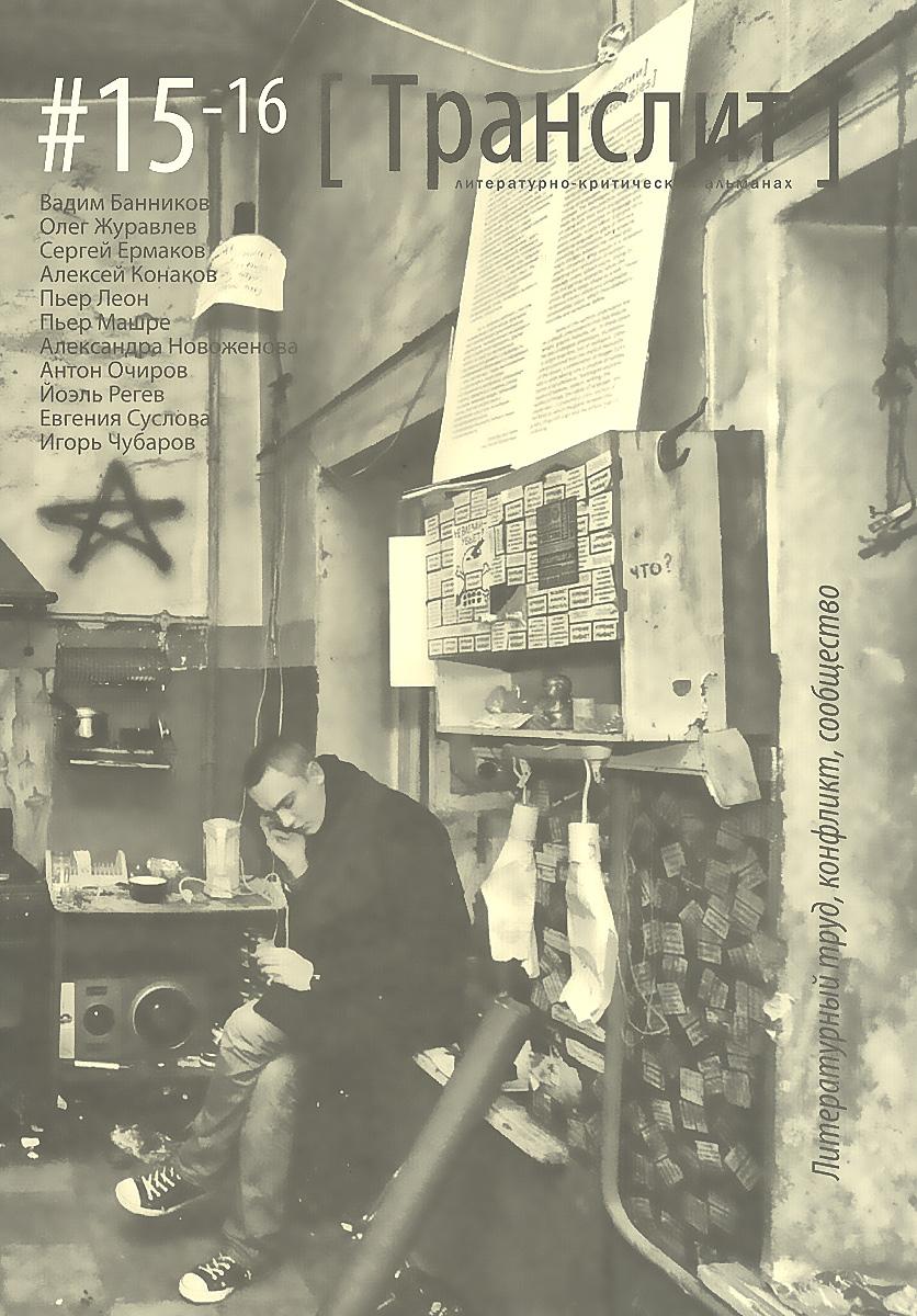Транслит. Литературно-критический альманах, № 15-16, 2014