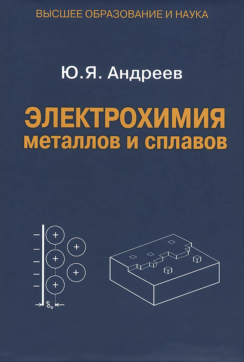 Электрохимия металлов и сплавов. Учебное пособие