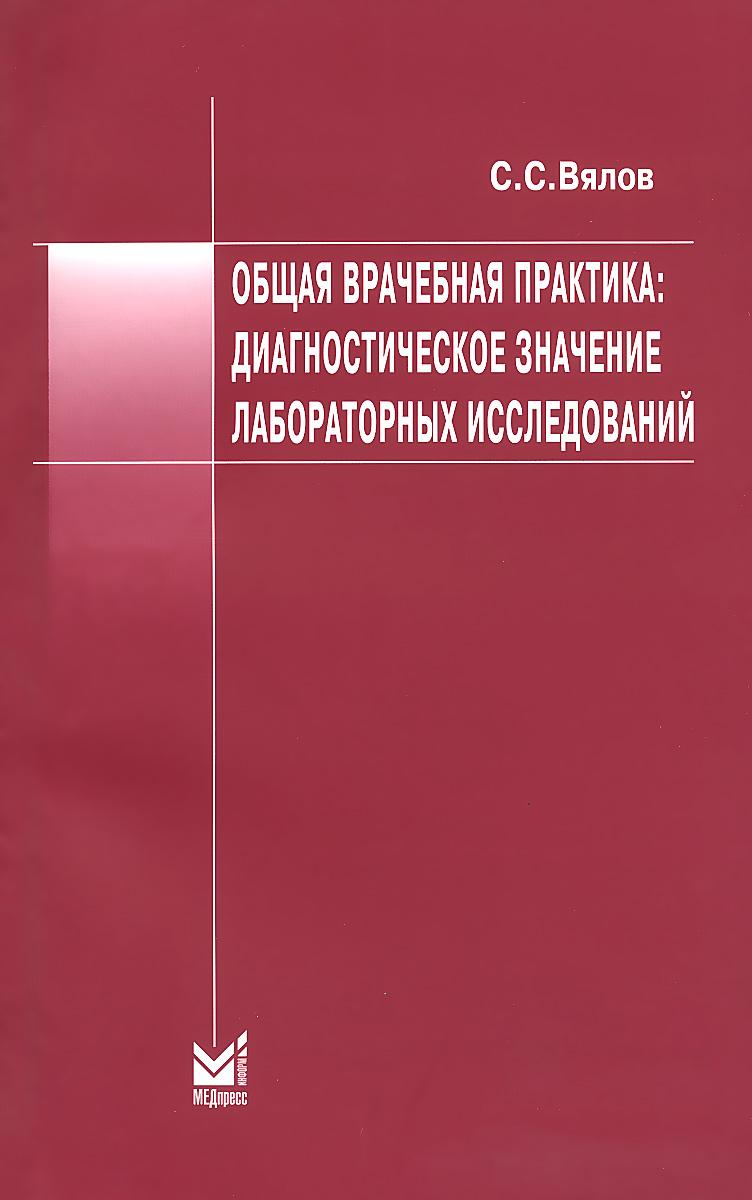 Общая врачебная практика: диагностическое значение лабораторных исследований. Учебное пособие