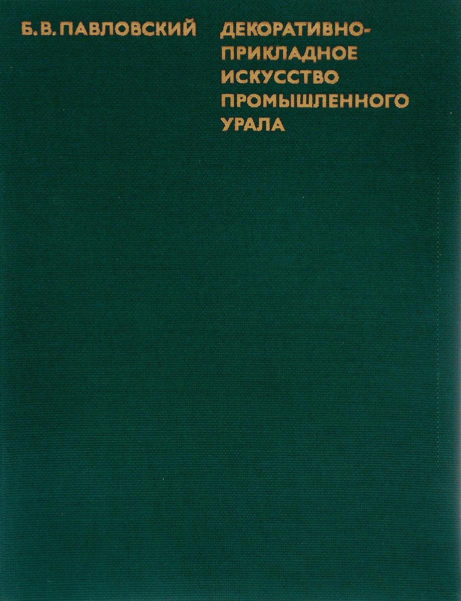 Декоративно-прикладное искусство промышленного Урала