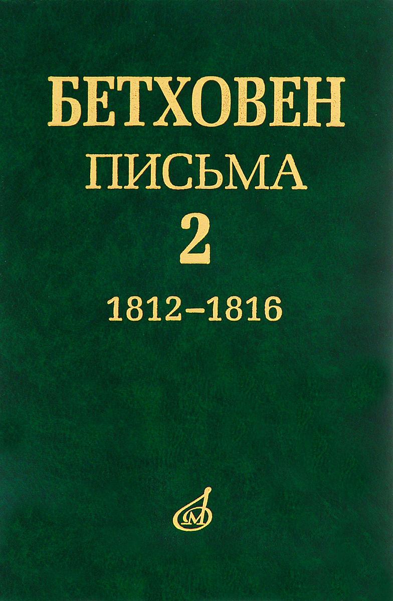 Людвиг ван Бетховен. Письма. В 4 томах. Том 2. 1812-1816