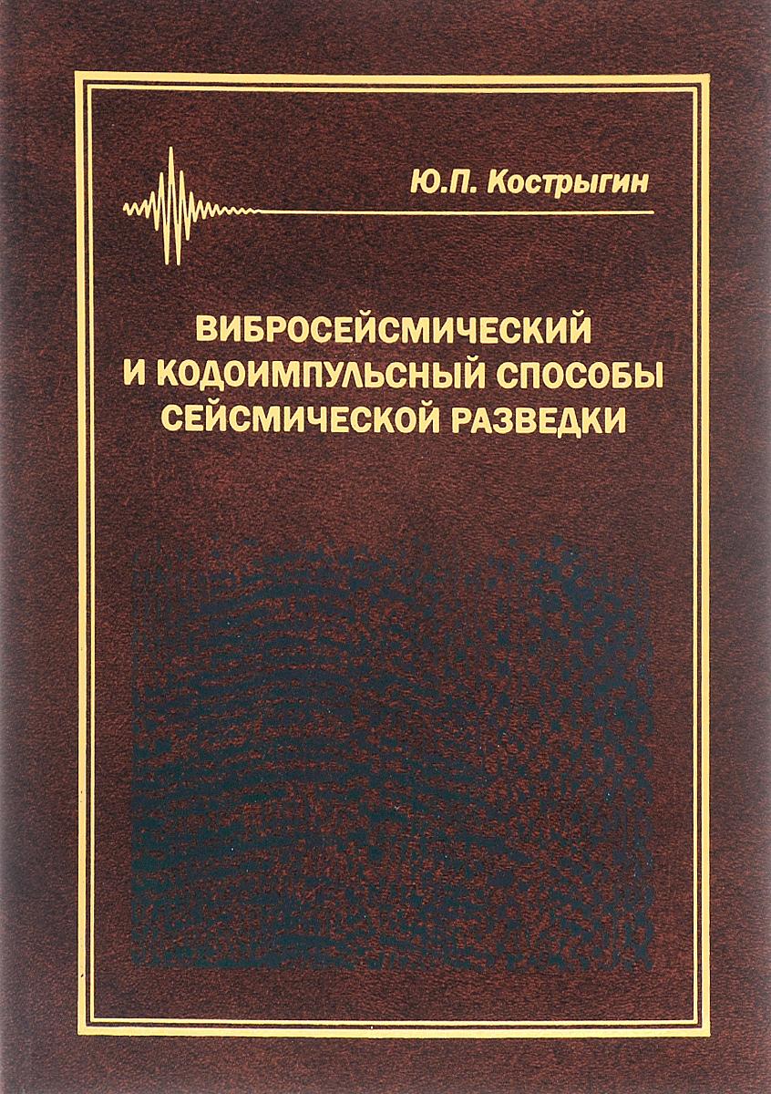Вибросейсмический и кодоимпульсный способы сейсмической разведки