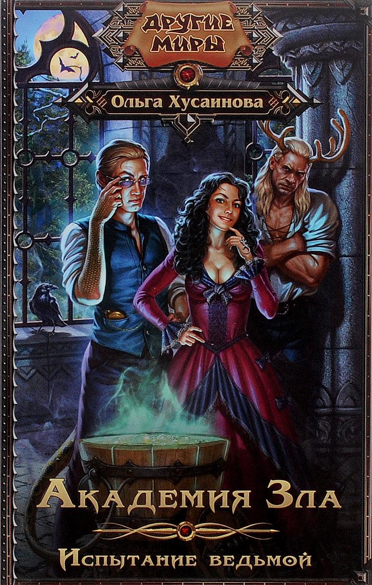 Академия Зла. Испытание ведьмой