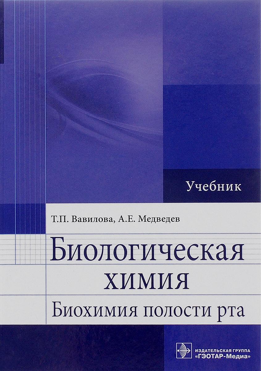 Биологическая химия. Биохимия полости рта. Учебник
